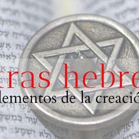 LETRAS HEBREAS, ELEMENTOS DE LA CREACIÓN